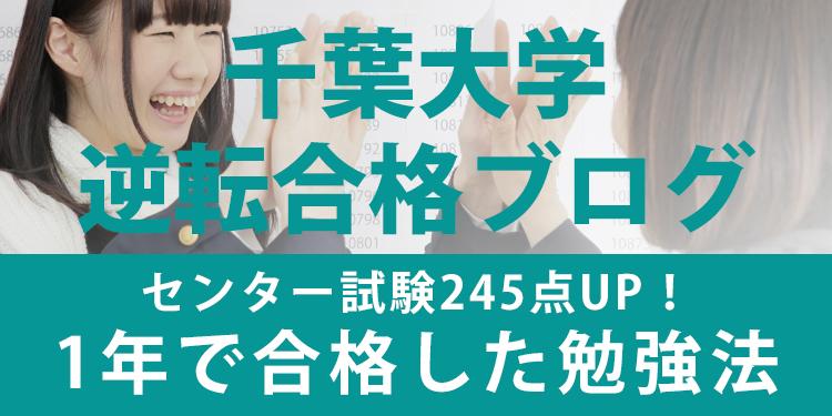 千葉大合格ブログ