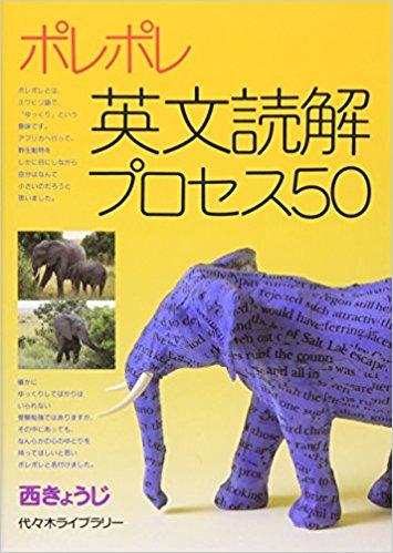 ポレポレ英文読解プロセス50の使い方・レベル・オススメな人【英語参考書紹介】