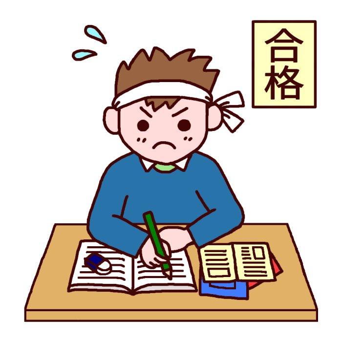 試験本番を意識して勉強を!!