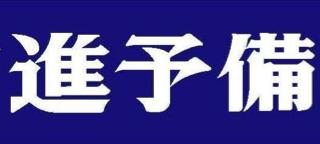 市進予備校木更津教室の特徴は?!木更津市の学習塾・予備校情報