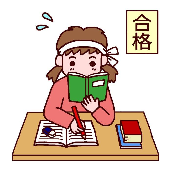 講師としての逆転合格体験記!