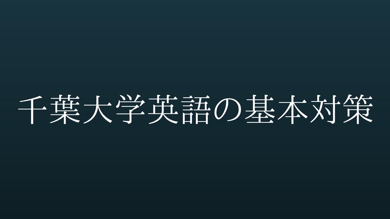 千葉大学英語の基本対策