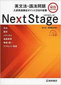 【英文法】NextStageの使い方・レベル・オススメな人【英語参考書紹介】