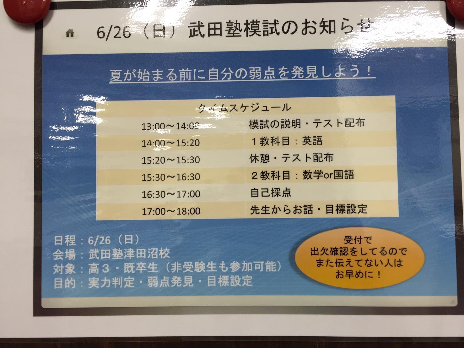 今週末の塾内イベント☆