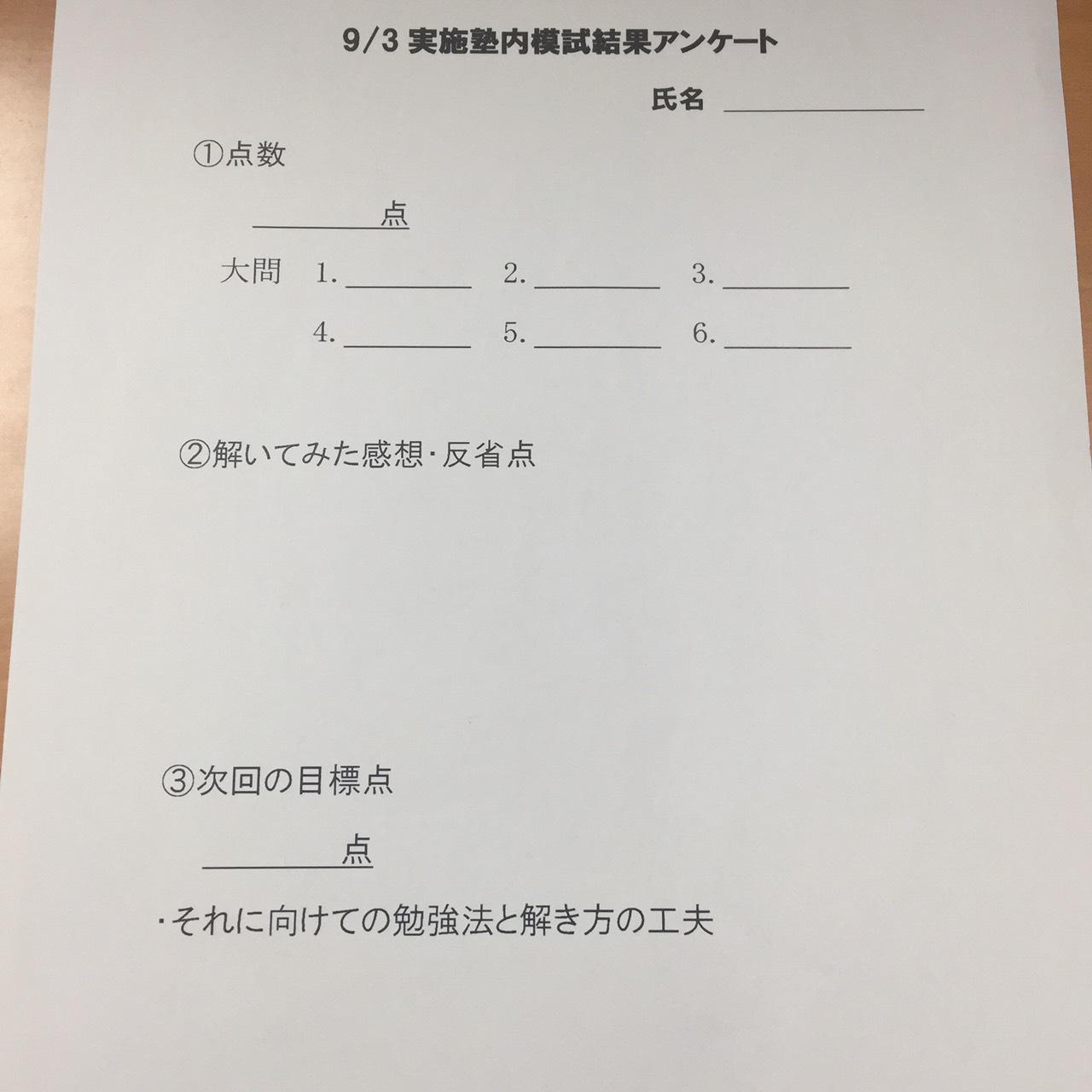 第1回塾内模試!