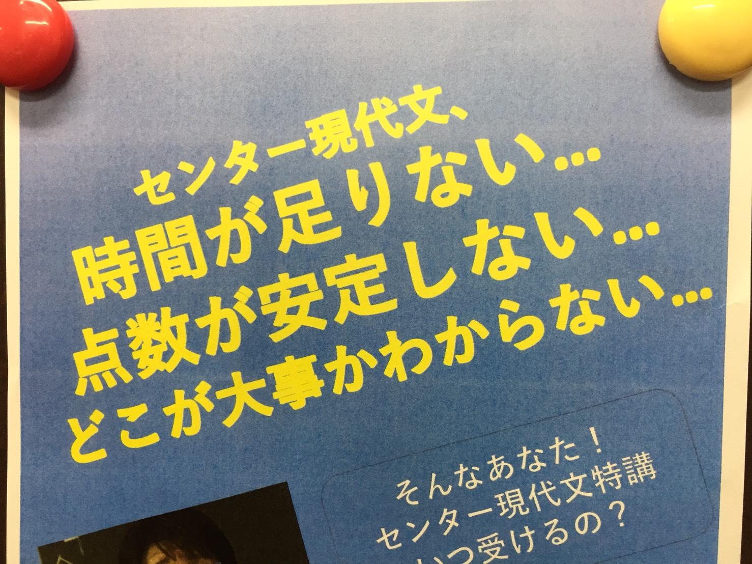 緊急告知!9/10(土)現代文特講!
