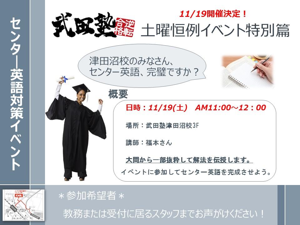 教務福本さんによるセンター英語対策会!