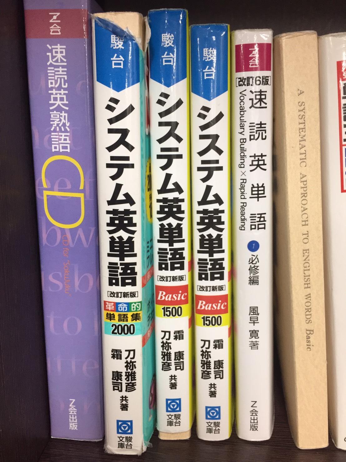 塾 書 武田 参考