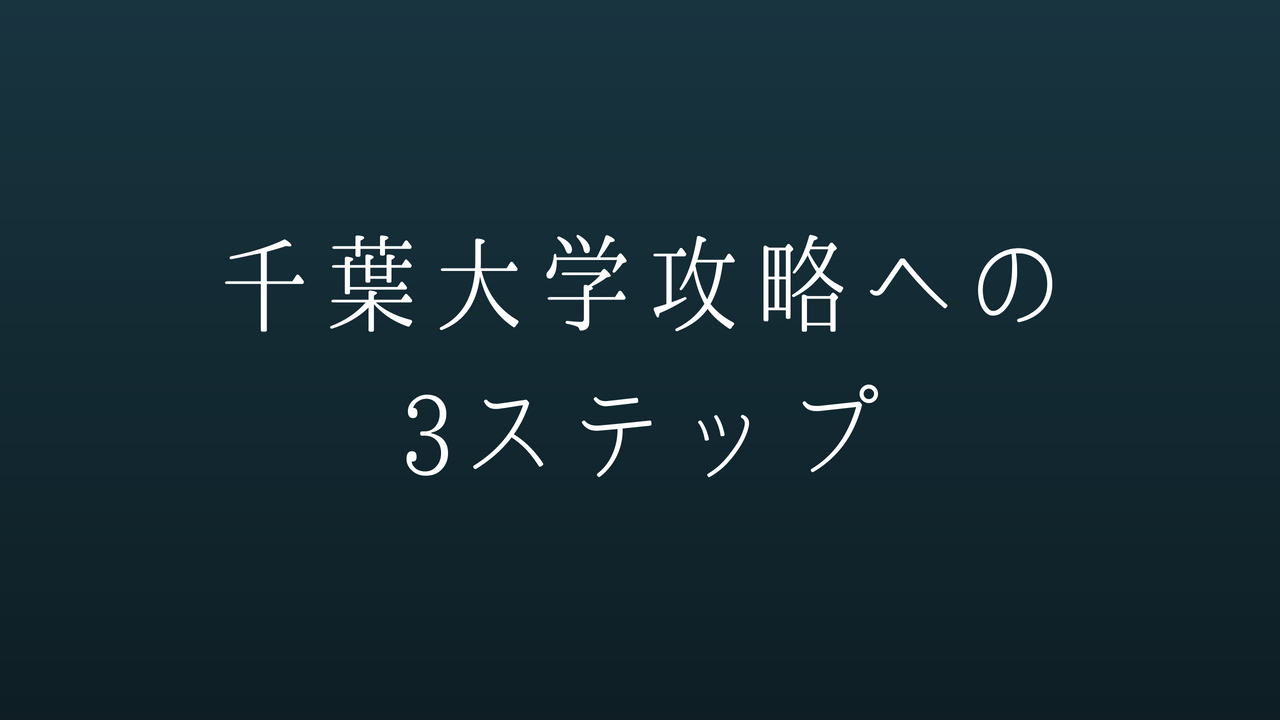 千葉大学攻略への3ステップ
