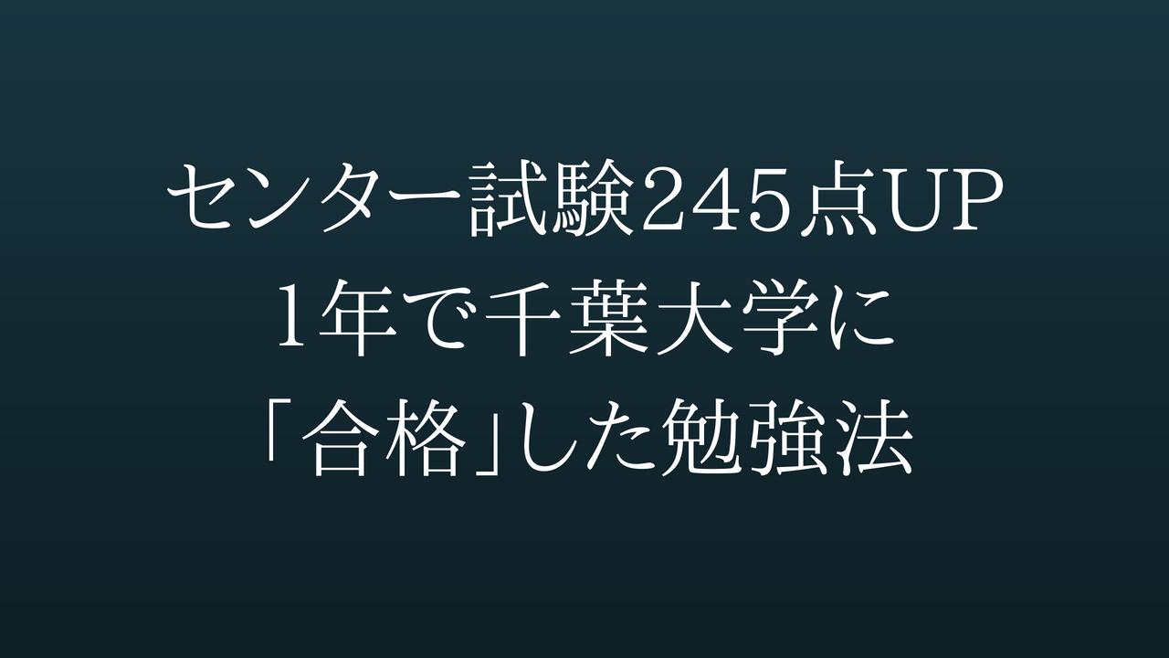 センター試験245点UP。1年で千葉大学に「合格」した勉強法