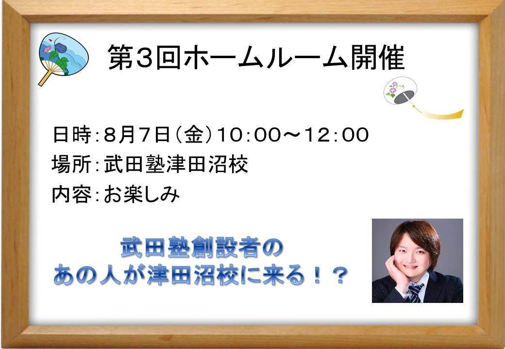 ついに!明日は林塾長がお越しになる日(^^)/