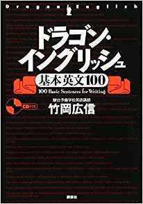 【英作文】ドラゴンイングリッシュ基本英文100の使い方・レベル・オススメな人【英語参考書紹介】