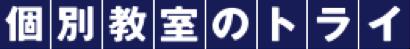 個別教室のトライ勝田台駅前校の特徴は!?八千代市の学習塾・予備校情報