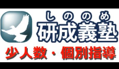 「しののめ研成義塾本校」の特徴は?!市原市の学習塾・予備校情報