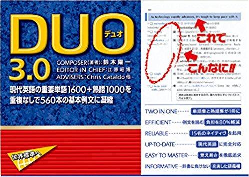 【英単語】DUO3.0の正しい使い方や対象レベルは?【英語参考書紹介】