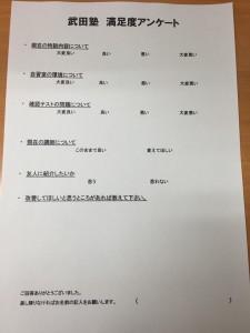NO.1校舎 津田沼校(^o^)丿
