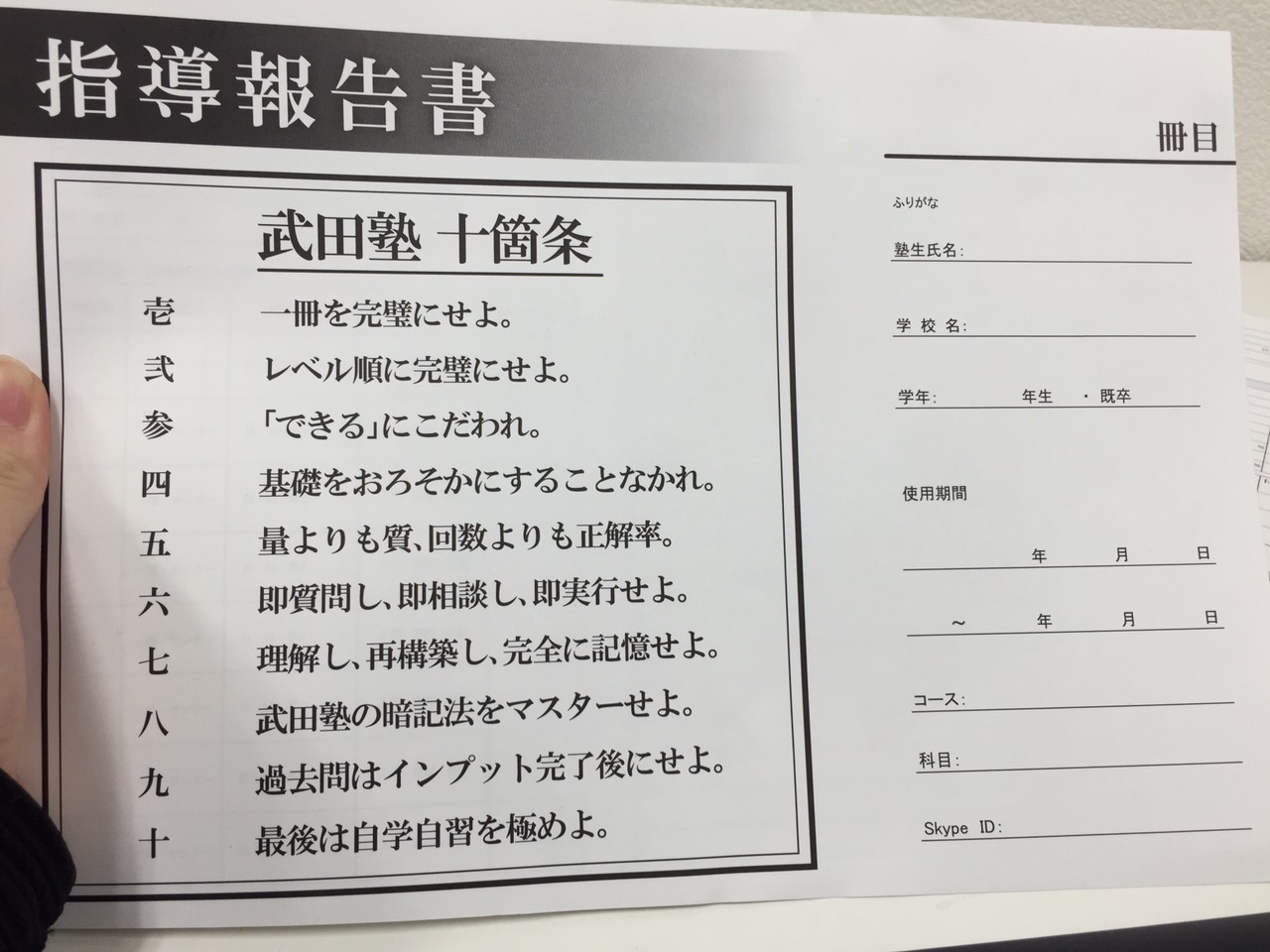 新☆特訓報告書!