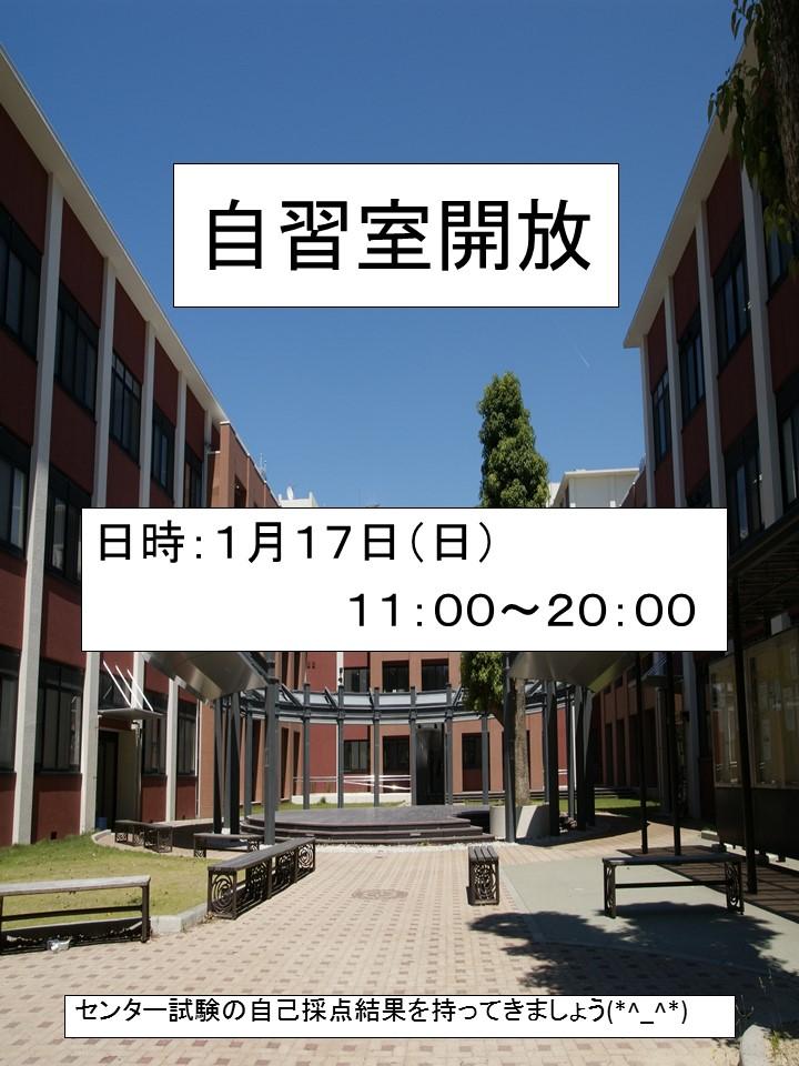 センター試験当日! 明日のお知らせ☆