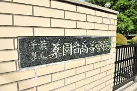 菅長学園の特徴は?!船橋市の学習塾・予備校情報