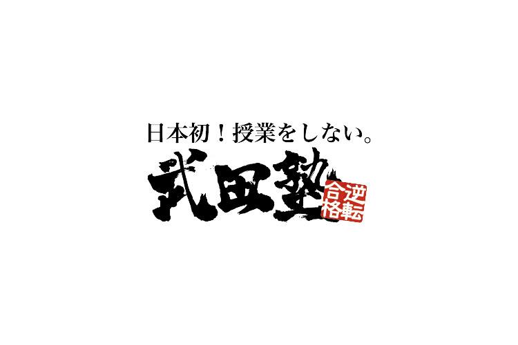 【重要】現在の武田塾の営業について