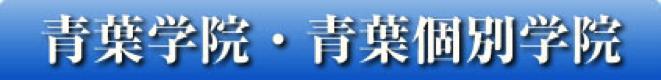 青葉学院の特徴は!?千葉市の学習塾・予備校情報