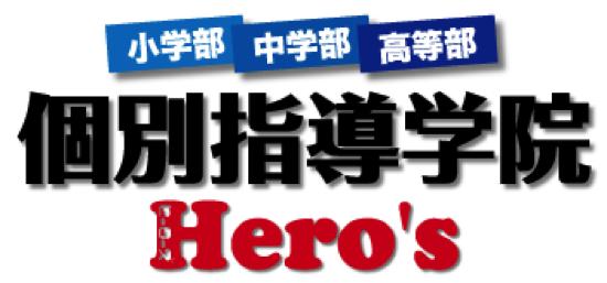 Hero's ヒーローズ八千代中央校の特徴は?!八千代市の学習塾・予備校情報