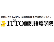 ITTO個別指導学院八千代緑が丘校の特徴は!?八千代市の学習塾・予備校情報