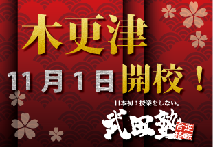 【11月1日】 武田塾木更津校、開校します!