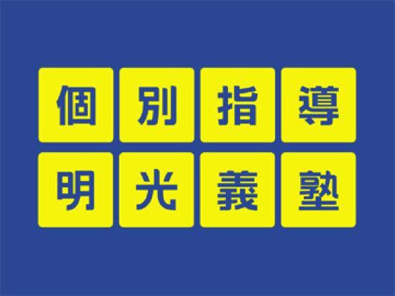 明光義塾八千代中央教室の特徴は?!八千代市の学習塾・予備校情報