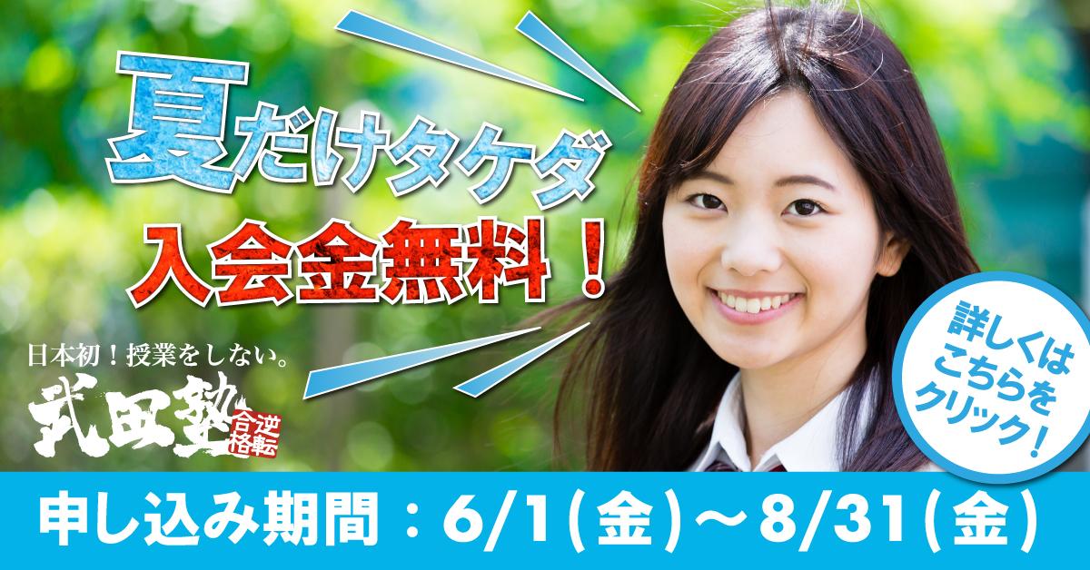 【夏期講習】夏だけタケダ2018【入塾金無料!】