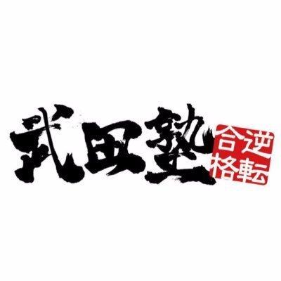津田沼駅で個別指導の予備校を探しているなら武田塾津田沼校!