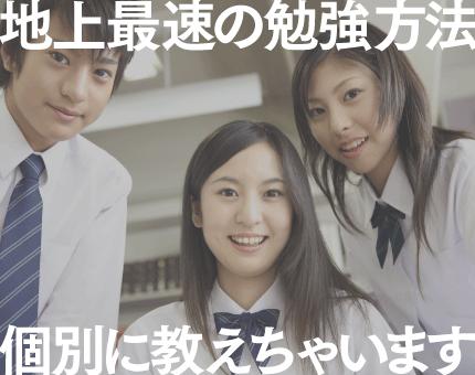 武田塾が受験に強い理由