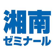 湘南ゼミナール船橋校の特徴は!?船橋市の塾・予備校情報