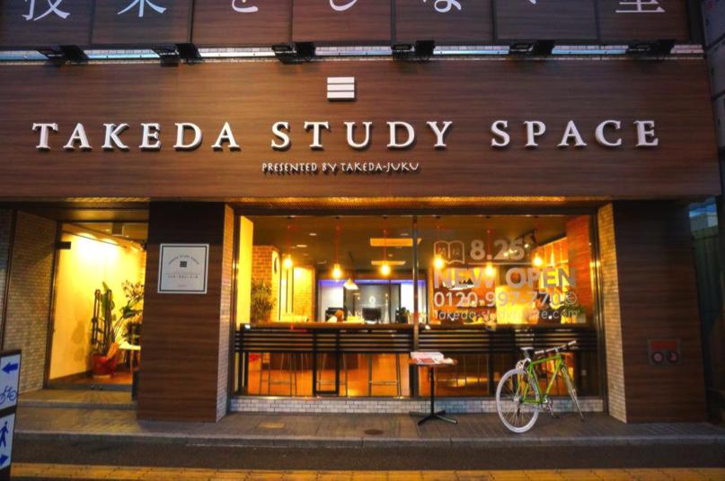 香川県高松市の大学受験予備校-タケダスタディスペース武田塾-高松校は衝撃の連続でした