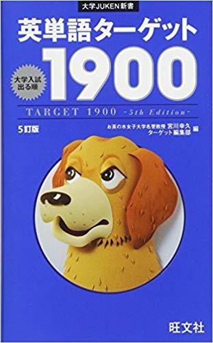 【英単語】ターゲット1900の正しい使い方や対象レベルは?【英語参考書紹介】