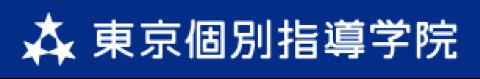 東京個別指導学院八千代台教室の特徴は?!八千代市の学習塾・予備校情報