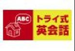 トライ式英会話勝田台駅前校の特徴は?!八千代市の学習塾・予備校情報