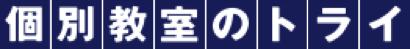 個別教室のトライ新鎌ヶ谷駅前校の特徴は!?鎌ヶ谷市の学習塾・予備校情報