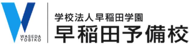 早稲田予備校勝田台校の特徴は?!八千代市の学習塾・予備校情報